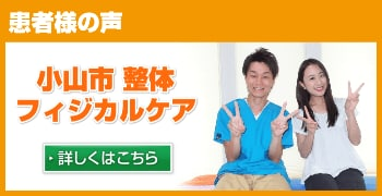 慢性的な肩こり・腰痛を改善!!栃木県小山市唯一の筋膜整体フィジカルケア