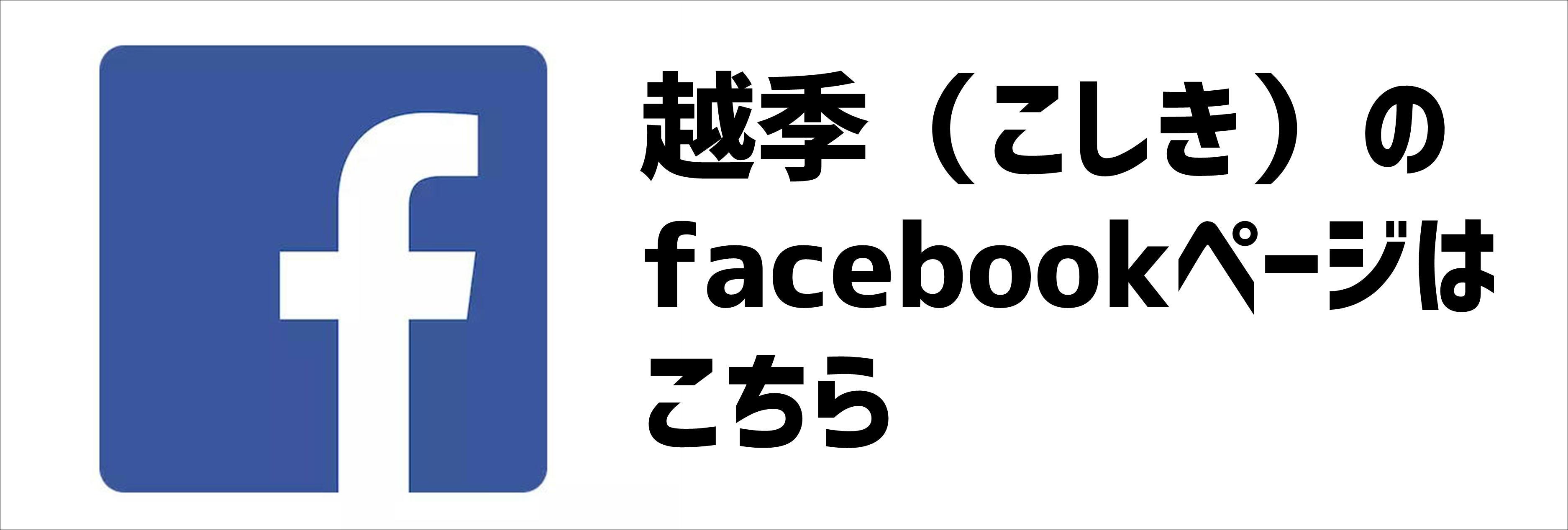 facebook越季