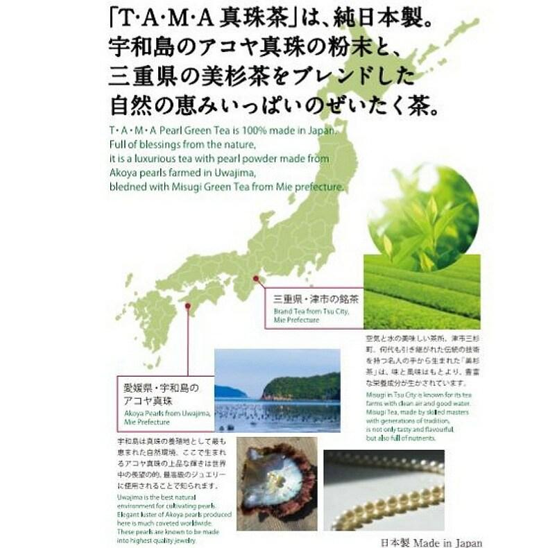 【愛媛県宇和島産】真珠屋作ったお茶【T・A・M・A真珠茶】