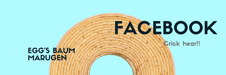 千葉県旭市こだわりの米たまごをつかった手作りバウムクーヘン エッグス バウム マルゲン