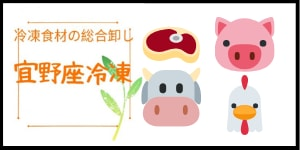 宜野座冷凍のページへようこそ‼ 沖縄宜野座村で冷凍食材や冷凍食品の卸業を営んでおります。業務用からご家庭まで、素材にこだわった新鮮冷凍食材を新鮮なままお届けするのが私たちの仕事です。お肉・魚・ゼリーなど、冷凍食材や冷凍食品なら何でもお任せください。 安心で安全な品質管理運営に基づいた衛生管理体制で加工されており、学校給食等にも供給しています。