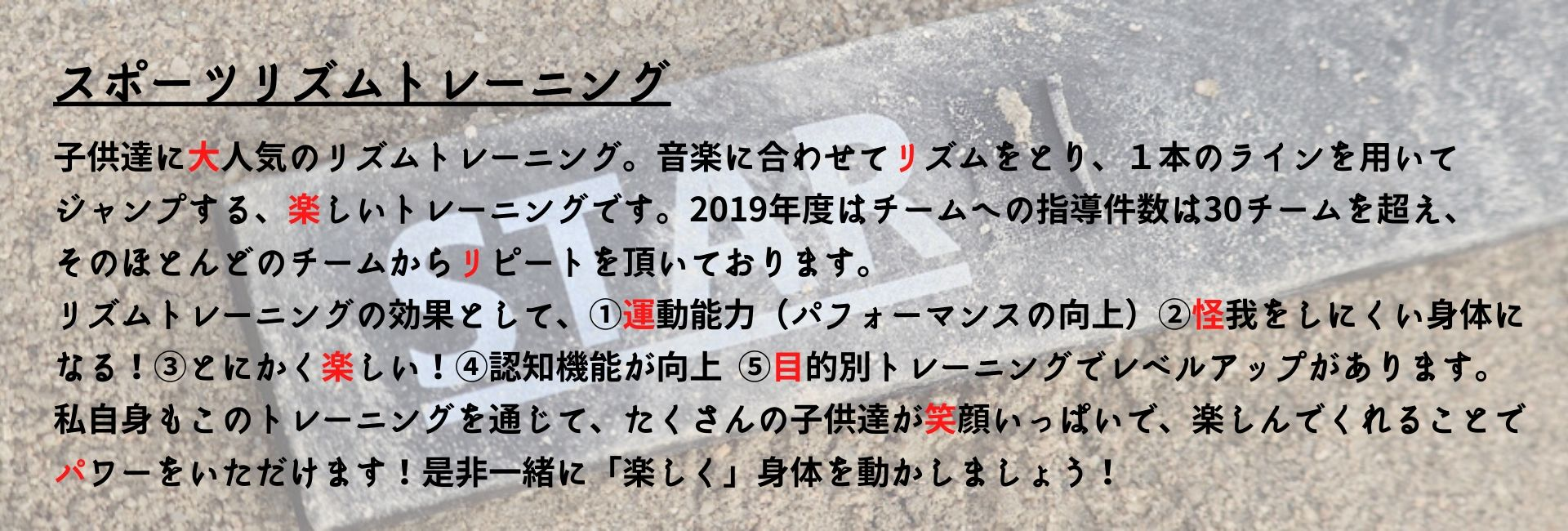 STAR スポーツリズムトレーニング 京都
