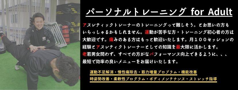 アスレティックトレーナー谷口遼太郎 パーソナルトレーニング