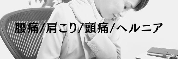 愛知県豊田市でアトピー・不妊症・自律神経系でお悩みなら【まさき整体院】頭痛をお持ちの方、産前産後の骨盤矯正など産前産後整体もお任せください。