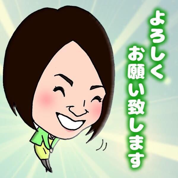 田熊 FP お金 よろしく