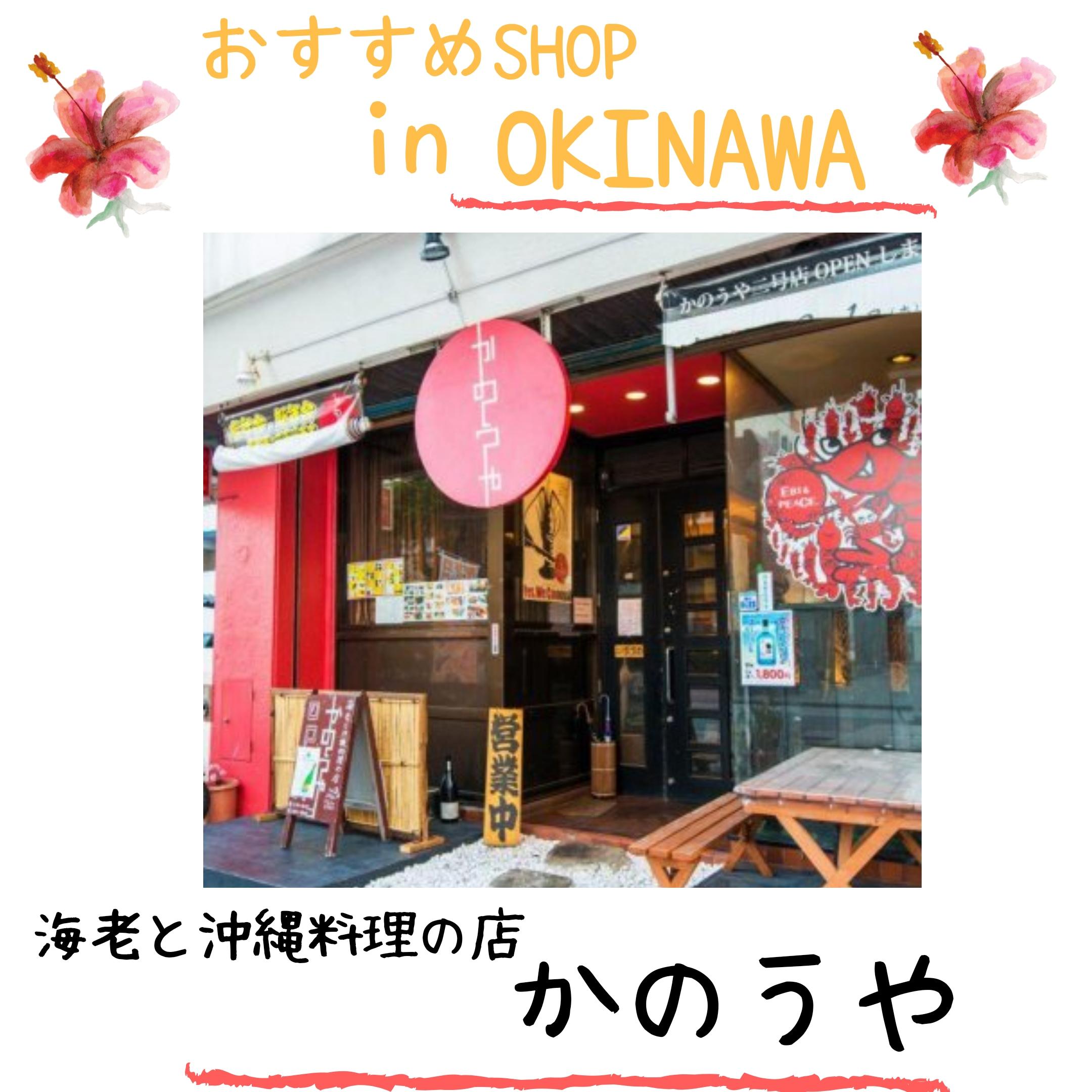 海老料理と沖縄料理が大人気の居酒屋『かのうや』|沖縄・那覇市旭橋・居酒屋|絶品の海老料理がオススメ!海老料理はお任せください!豊富な種類の海老料理と沖縄料理を取り揃えております!