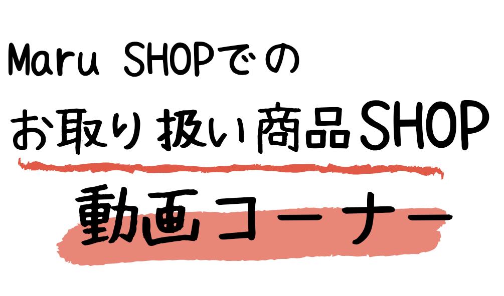 高ポイントつき商品あり。沖縄の保護犬猫へ寄付支援。コロナウイルス対策のための商品品揃えしてます。
