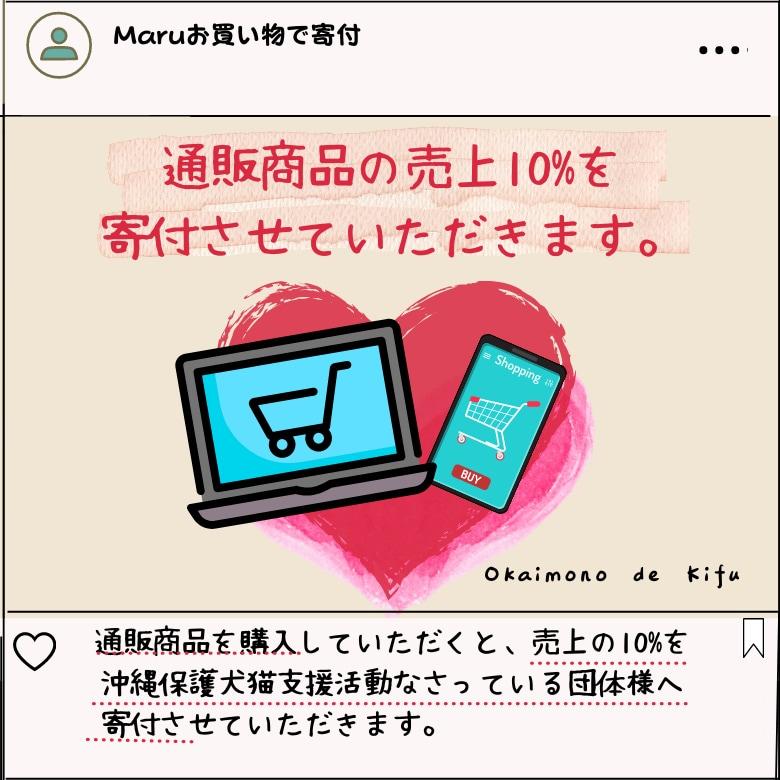 Maruお買い物で寄付では、通販商品の売上10%を沖縄の保護犬猫支援活動をなさっている団体様へ寄付させていただきます。