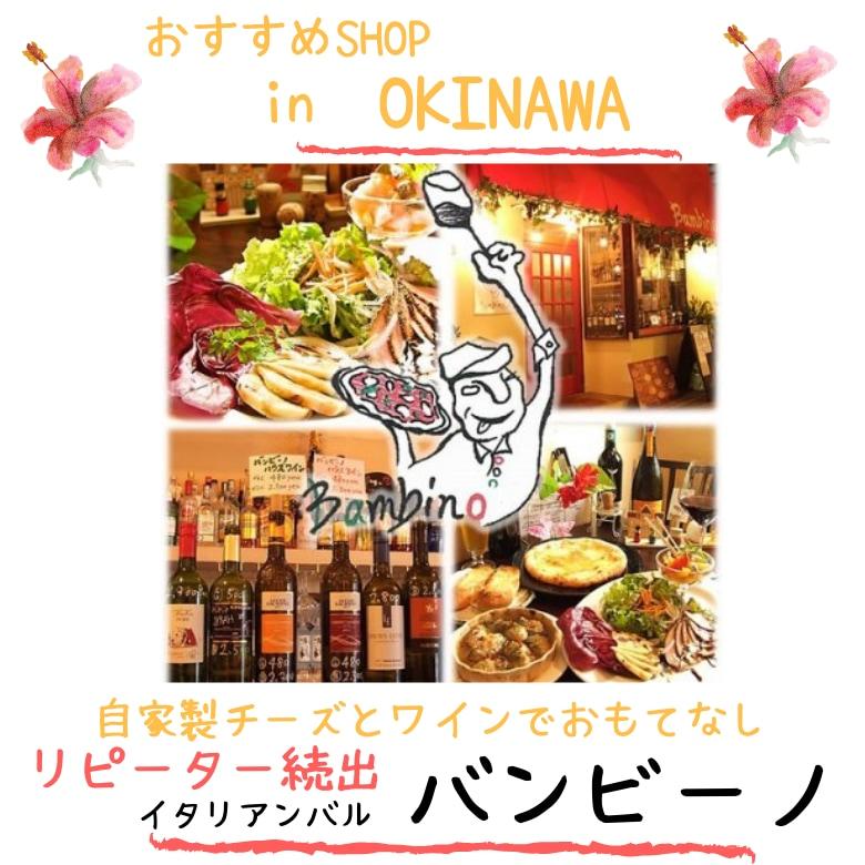 沖縄のおすすめSHOP紹介。自家製チーズとワインでおもてなし。リピーター続出のイタリアンバル、バンビーノ。