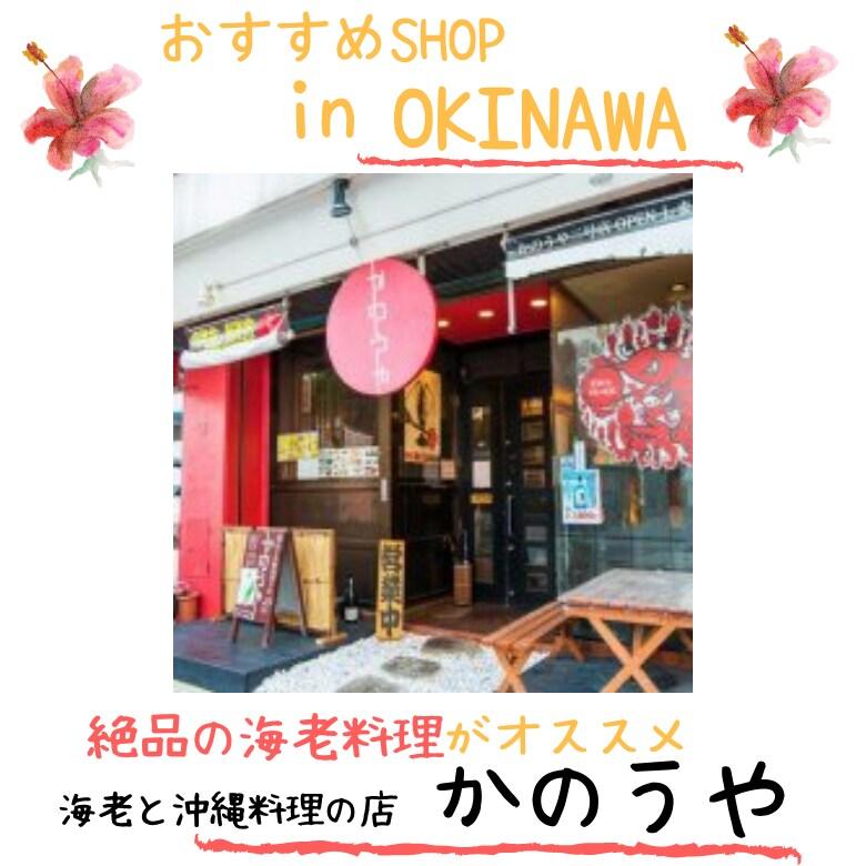 沖縄のおすすめSHOP紹介。絶品の海老料理がおすすめ。海老と沖縄料理の店かのうや。