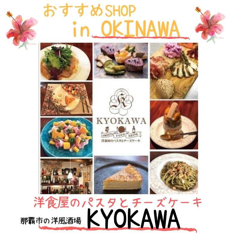 沖縄のおすすめSHOP紹介。パスタとチーズケーキが大人気。那覇市にある洋風酒場、KYOKAWA。