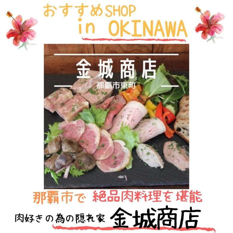 沖縄のおすすめSHOP紹介。那覇市で絶品肉料理が堪能できる肉好きのための隠れ家。金城商店。