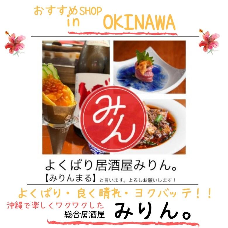 沖縄のおすすめSHOP紹介。那覇市にある総合居酒屋、みりんまる。