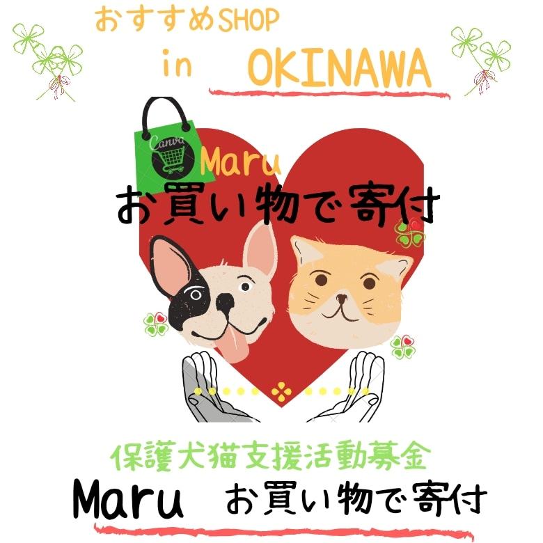 沖縄の保護犬猫へ寄付に繋がるSHOP「Maruお買い物で寄付」紹介