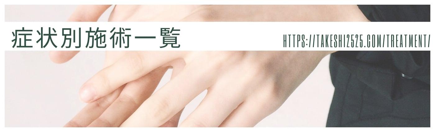 名古屋・大須で真の原因を追究して施術、再発しない身体作りと身体の使い方を指導【たけし接骨院】根本解決整体(慢性的な肩こり・膝痛・腰痛・顎関節症・腱鞘炎)ならお任せください!
