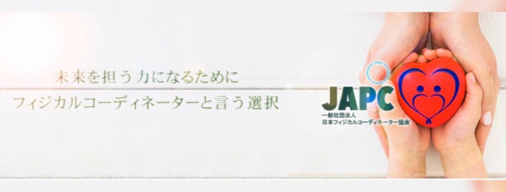 一般社団法人日本フィジカルコーディネーター協会