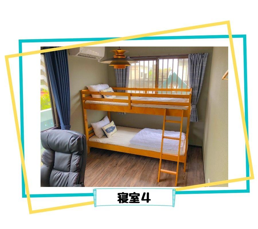成和ユニテック〜HarborSEIWAハーバーセイワ〜寝室4