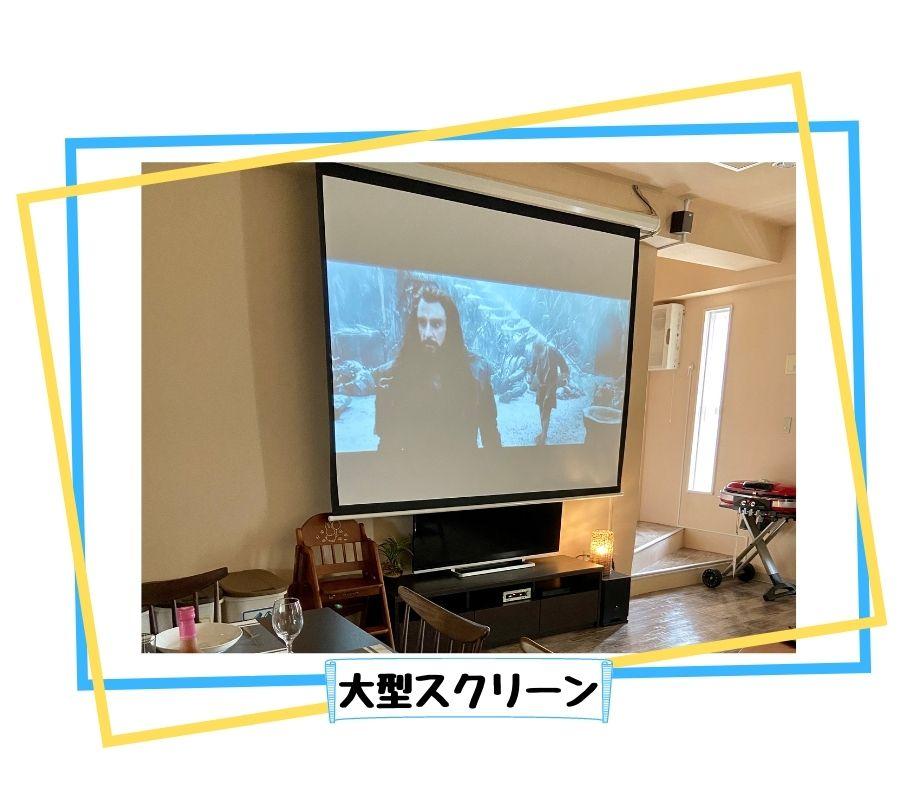 成和ユニテック〜RIVERSIDESEIWAリバーサイドセイワ〜大型スクリーン