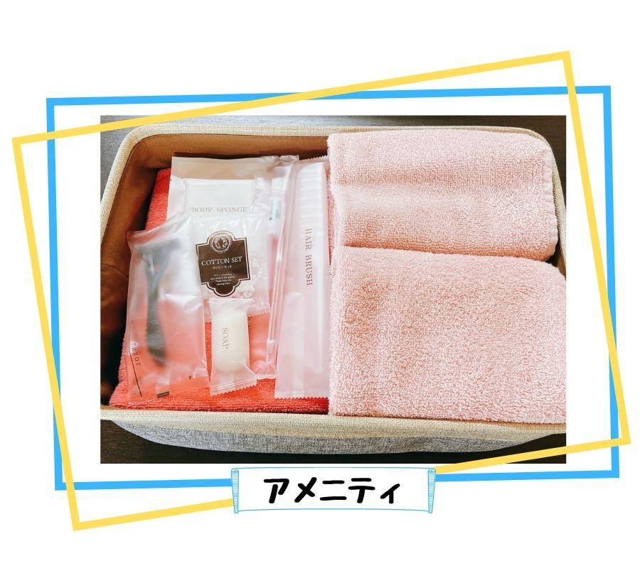 成和ユニテック〜RIVERSIDESEIWAリバーサイドセイワ〜アメニティ