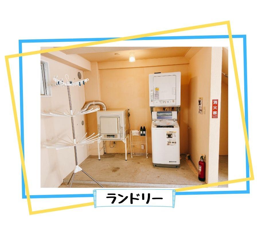 成和ユニテック〜RIVERSIDESEIWAリバーサイドセイワ〜ランドリー
