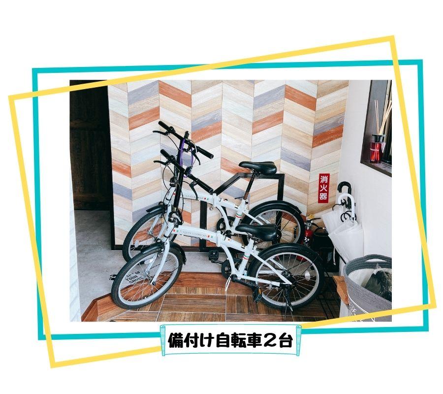 成和ユニテック〜HarborSEIWAハーバーセイワ〜備付け自転車2台