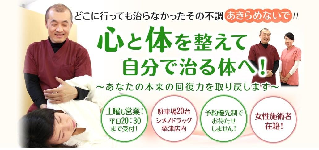 身体やこころのお悩みなら石川県小松市の3か月以上続く痛みやシビレ・自律神経の乱れなどのお悩み解決するワイズ整体院