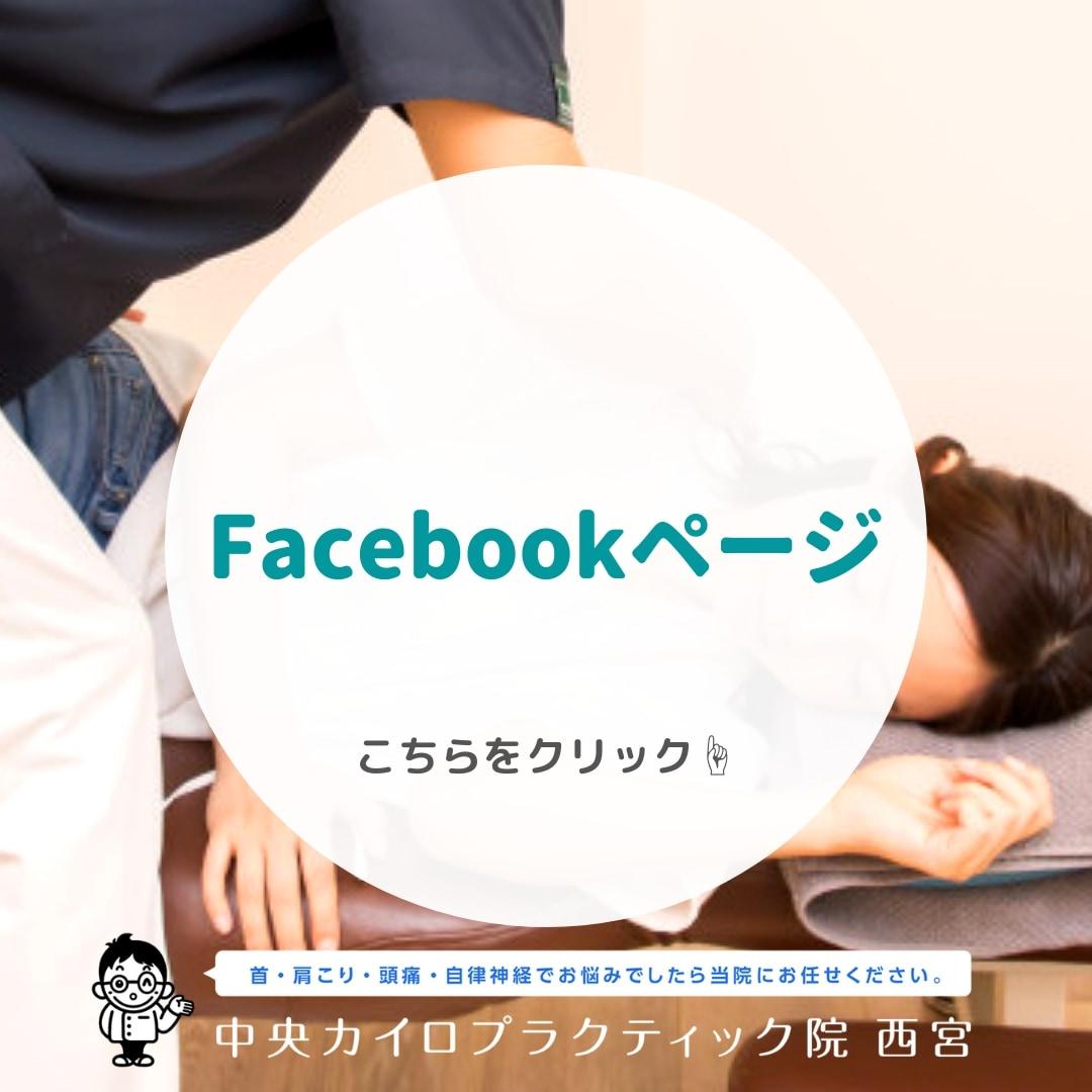 西宮で自律神経の整体なら中央カイロプラクティック院西宮へ|上部頚椎(首)の専門整体で首痛・頭痛・肩こりから自律神経失調症のお悩みまで|アトラスオーソゴナル・カイロプラクティックを用いる西宮の整体です。Facebookページ