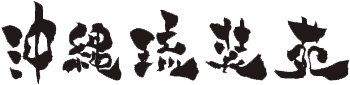 沖縄琉装苑|沖縄体験レンタル首里城琉球衣装歴史那覇市国際通り