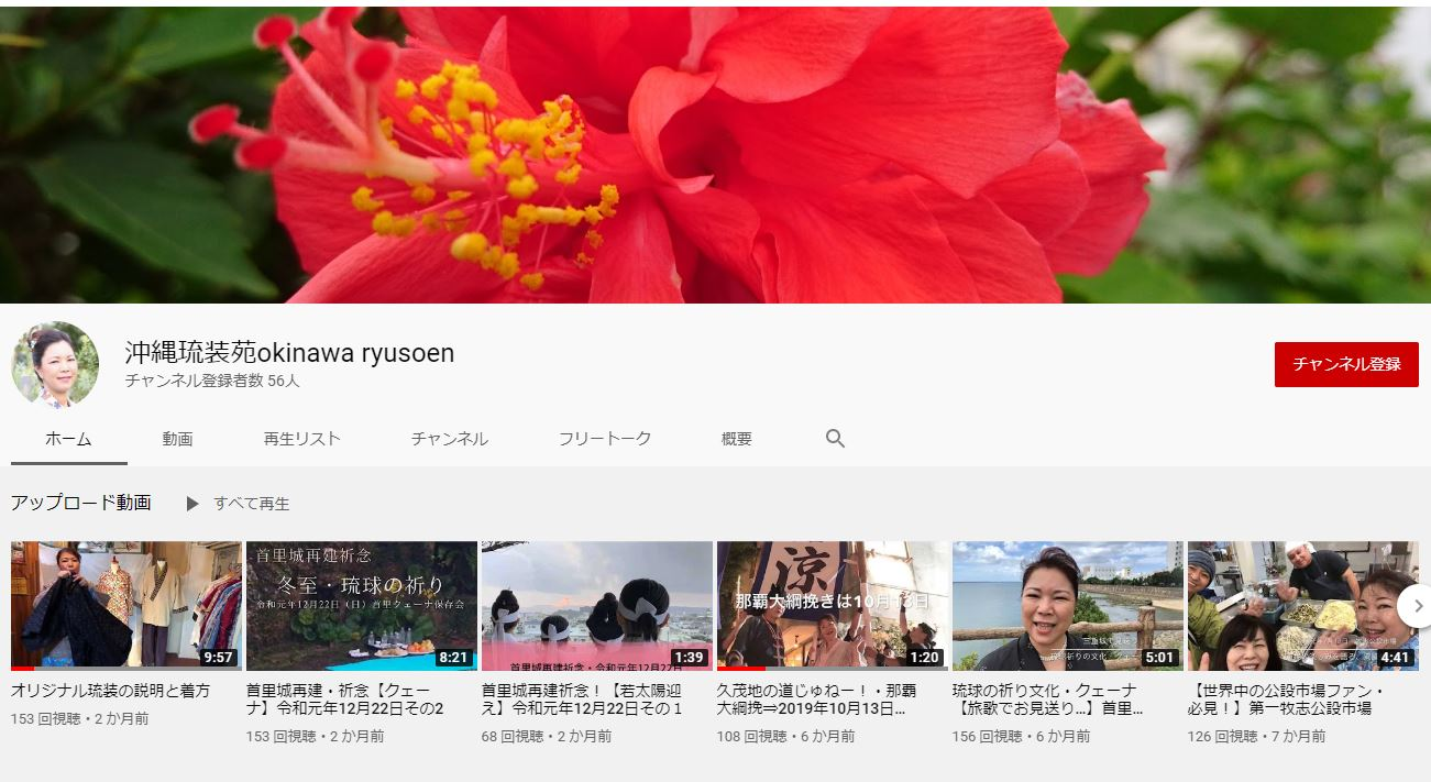 Youtubeチャンネル登録|沖縄体験レンタル首里城琉球衣装歴史那覇市国際通り