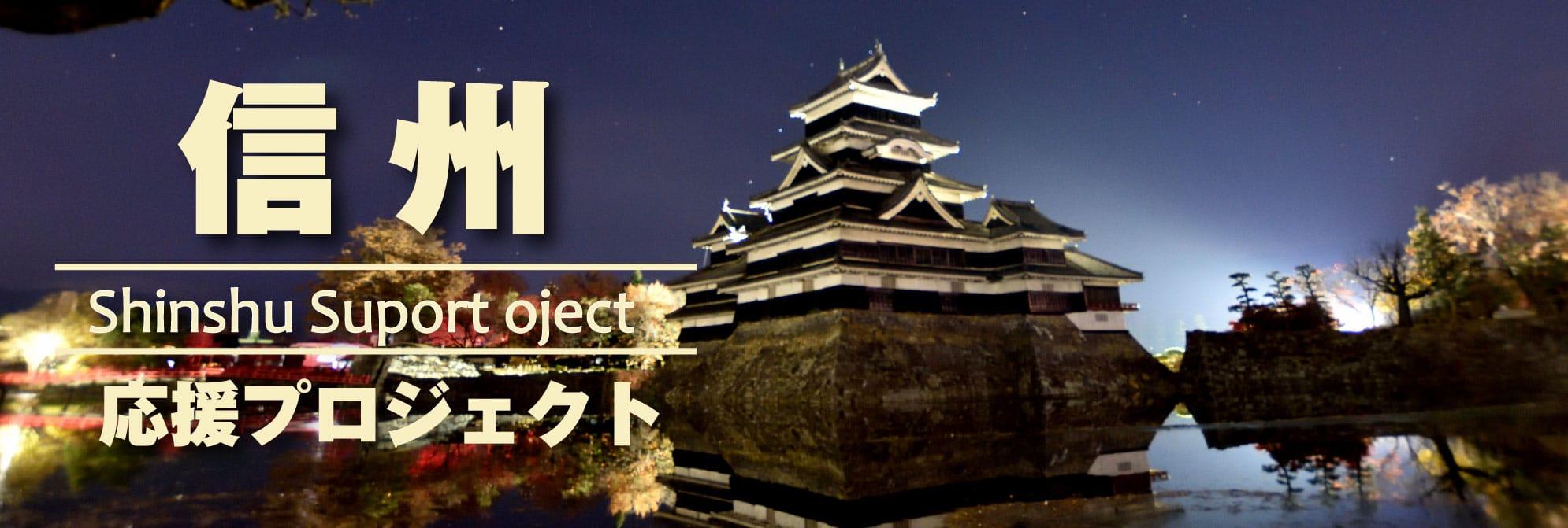 信州応援プロジェクト
