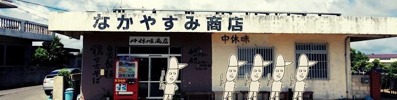 宮古島にある鶏出汁宮古そばを味わえるお店中休味商店