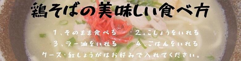 宮古島にある鶏出汁宮古そばを味わえるお店中休味商店 鶏そばのおいしい食べ方