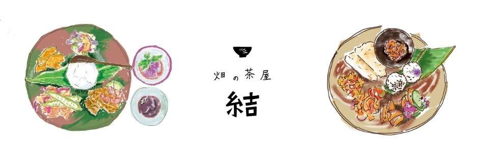 沖縄県糸満市与座のおすすめオーガニックランカフェの畑の茶屋結/無農薬の島野菜の沖縄ランチカフェ沖縄体験でもおすすめ