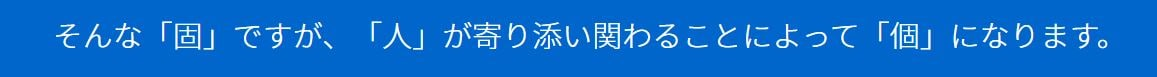 そんな固ですが。。。|教育コミュニケーションのコーチング研修や人材育成ならRefメソッド。子育ての親、教員(教職員)学校現場でのアクティブラーニングや授業デザインなら日本教育メソッド研究機構 JEMRO