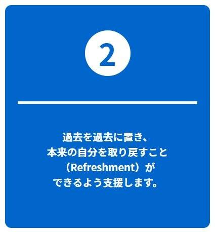 ②|教育コミュニケーションのコーチング研修や人材育成ならRefメソッド。子育ての親、教員(教職員)学校現場でのアクティブラーニングや授業デザインなら日本教育メソッド研究機構 JEMRO