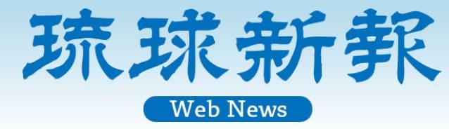 琉球新報 南風 MEC食