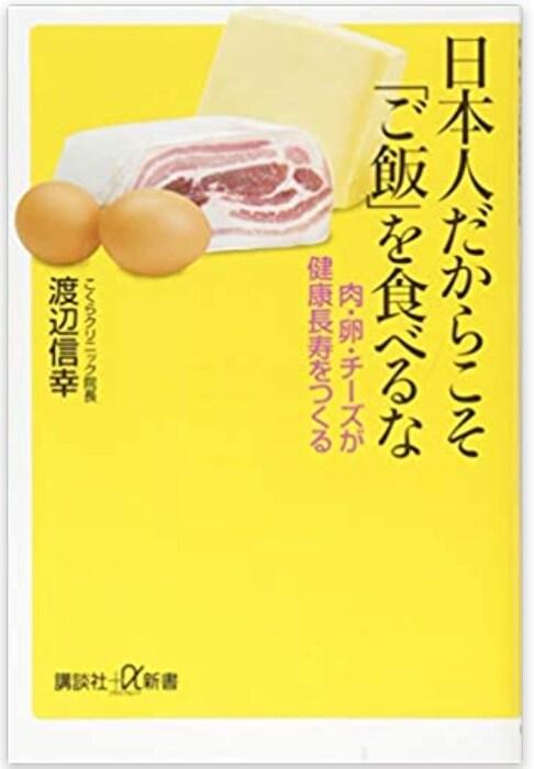 日本人だからこそ「ご飯」を食べるな
