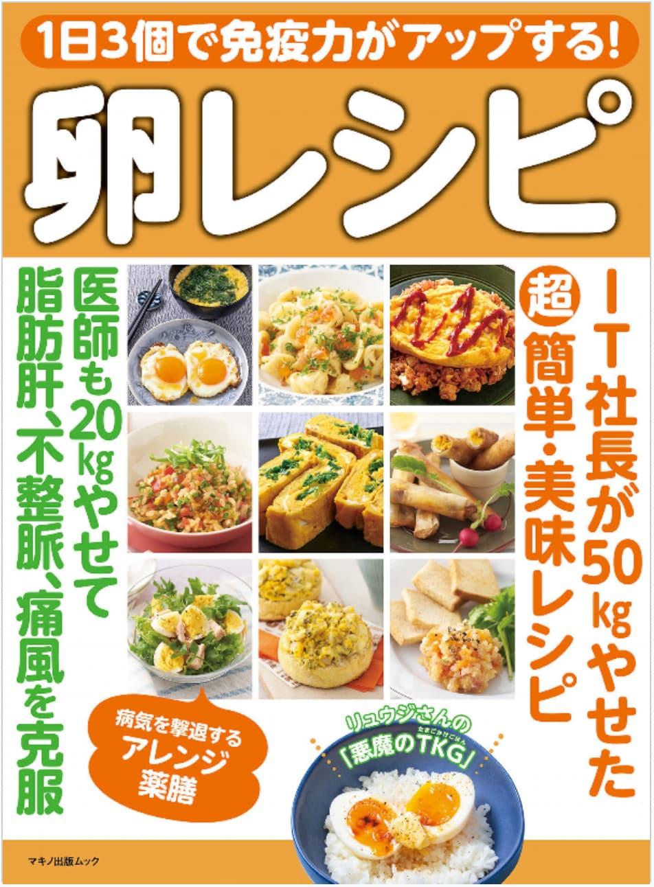 卵レシピ・マキノ出版