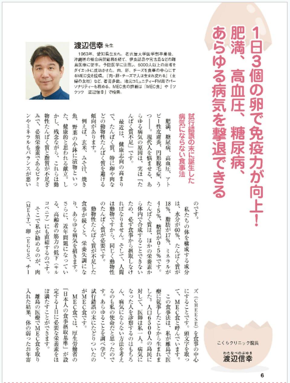 渡辺信幸の記事