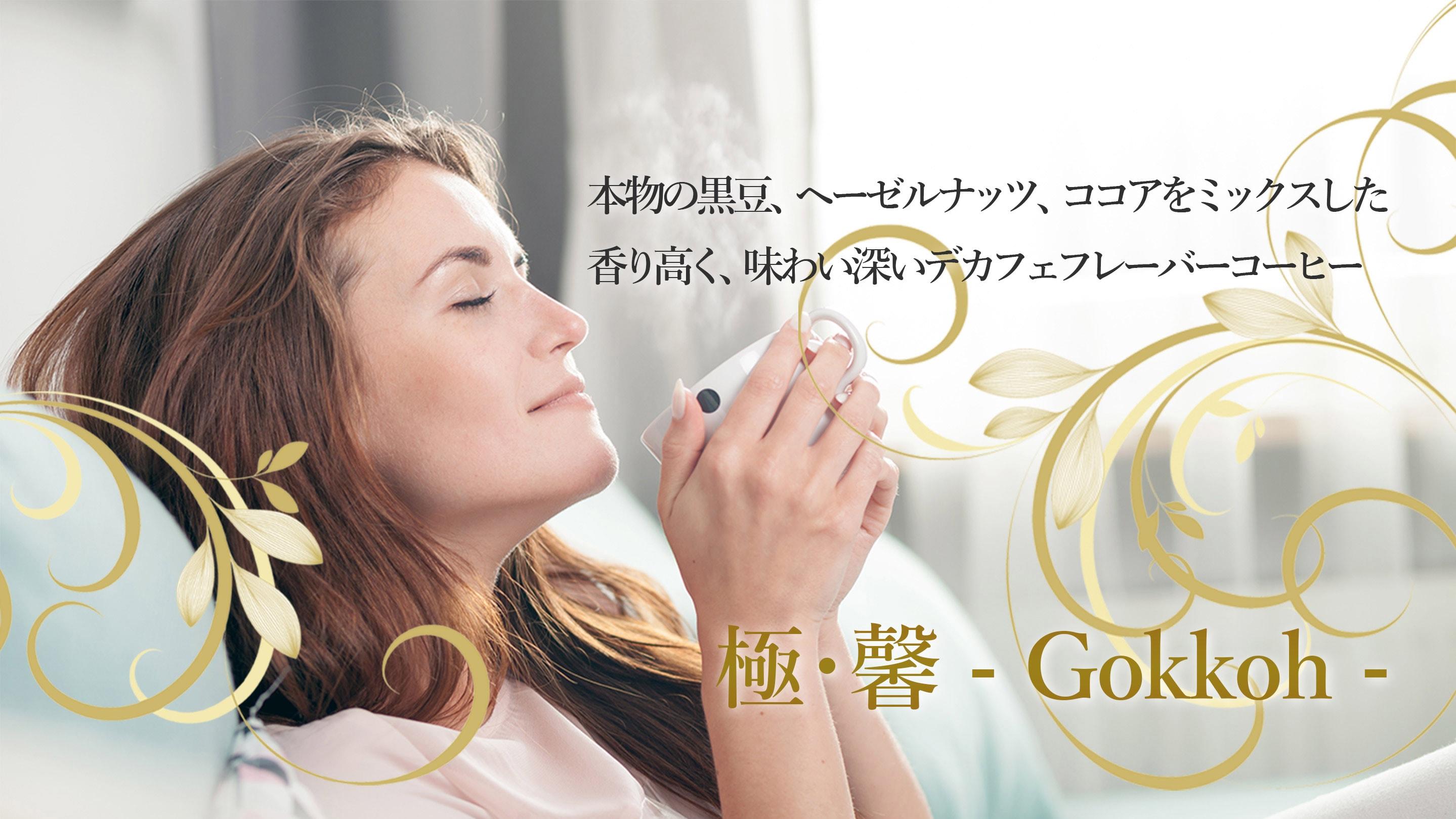 極馨 - Gokkoh - ★デカフェフレーバーコーヒー(販売者:RelatyLS社