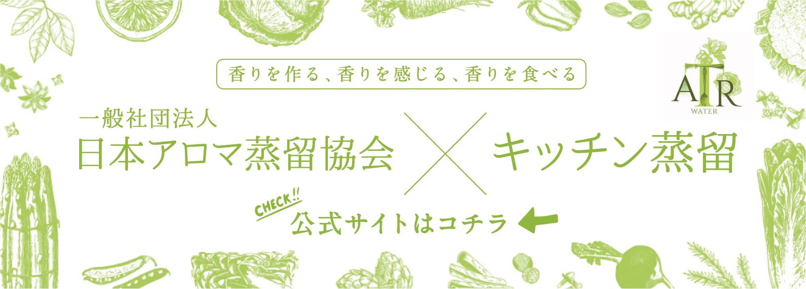 日本アロマ蒸留協会