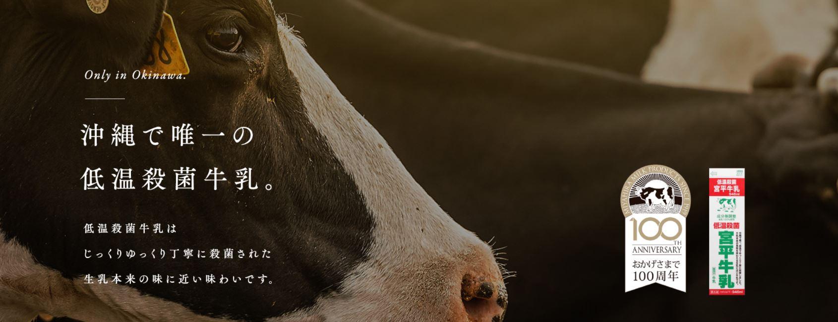 宮平乳業トップ画像|宮平牛乳を扱った宮平ジェラート(アイスクリーム)の通販オンラインショップ|沖縄宮平グッズ