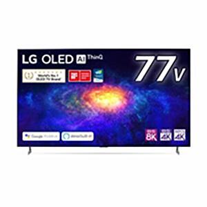 【送料無料】《77インチ》LGエレクトロニクス OLED77ZXPJA BS8Kチューナー CS4Kチューナー内蔵有機ELテレビ 8K対応 77V ブラック〈受注生産〉〈要納期確認〉