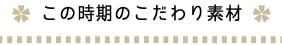 北海道・札幌のかき氷専門店ナナシノ氷菓店この時期のこだわり素材