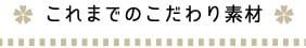 北海道札幌ふわふわかき氷専門店ナナシノ氷菓店札幌かきごおりこれまでのこだわり素材