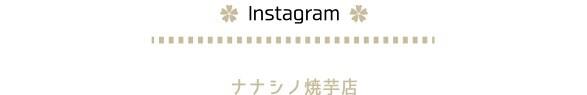 東京銀座焼き芋スイーツ専門店ナナシノ焼芋店