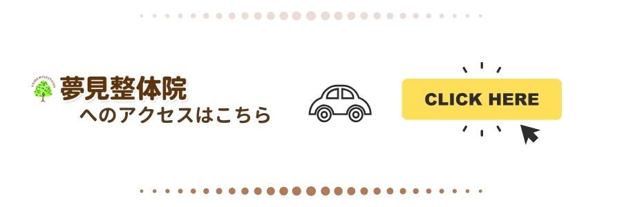 新川崎・川崎の整体なら【夢見整体院】のツクツクページです。新川崎・川崎で頭痛・腰痛・めまい・椎間板ヘルニア・パニック障害でお悩みの方は新川崎の整体夢見整体院にご相談ください。神奈川県川崎市、最寄り駅は新川崎の閑静な住宅街の中にある隠れ家的な整体院、それが「夢見整体院」です。「この整体院に来てよかった」とこれからも精一杯がんばります。新川崎で口コミで人気の夢見整体院が頭痛・腰痛・めまい・椎間板ヘルニア・パニック障害の改善を目指します。
