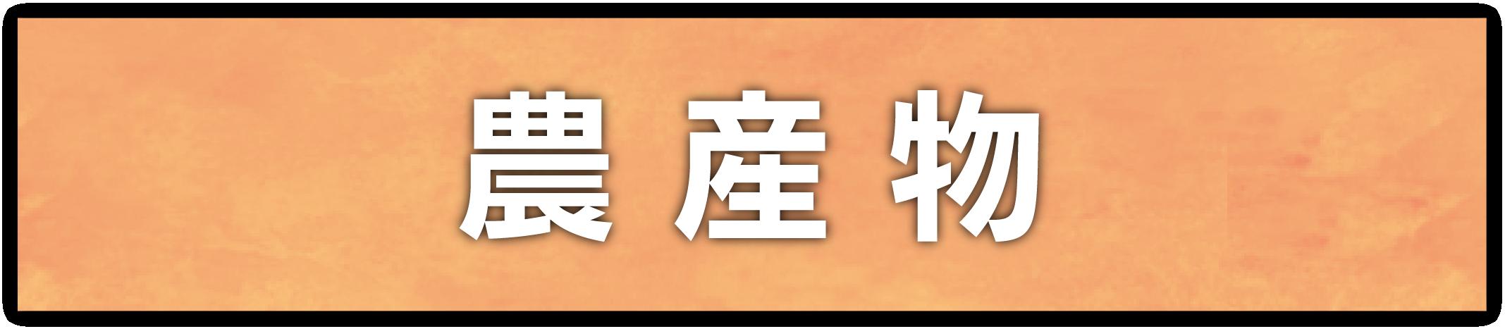 農産物|うるマルシェ通販|ネットスーパー|野菜セット|直売所