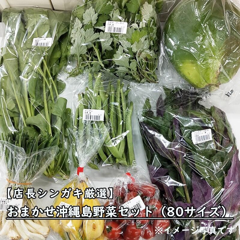 店長シンガキ厳選|おまかせ沖縄島野菜セット(80サイズ)|月1お試し手作り野菜のおいしさを実感してください|農産スタッフが選ぶ!おまかせ野菜・果物セット|うるマルシェ通販|ネットスーパー|野菜セット|直売所