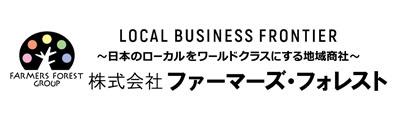 株式会社ファーマーズ・フォレスト|うるマルシェ通販|ネットスーパー|野菜セット|直売所
